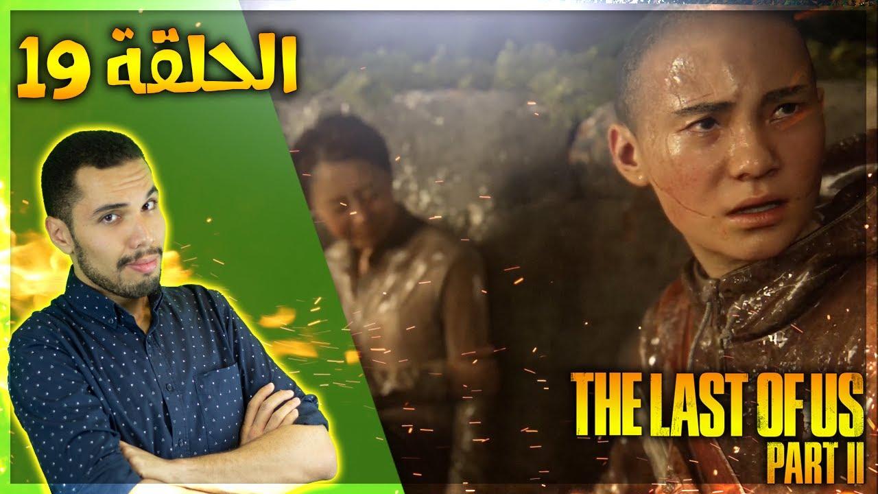 تختيم ذا لاست اوف اس 2 - السكار الصغار | The Last of Us Part II Let's Play #19