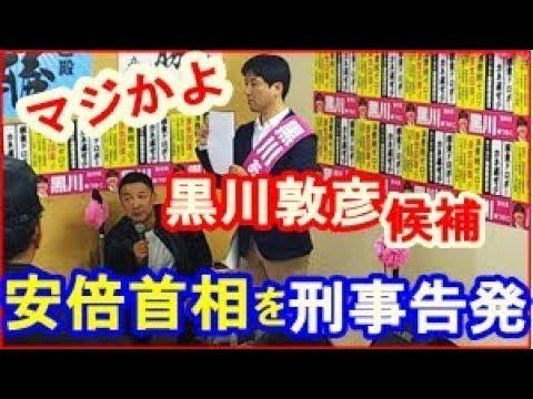 黒川敦彦候補が安倍総理を刑事告発!