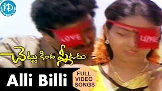 Chettu Kinda Pleader Movie - Alli Billi Kalala Video Song    Rajendra Prasad    Ilaiyaraaja