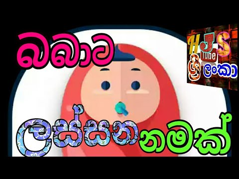Sinhala Baby Names Book