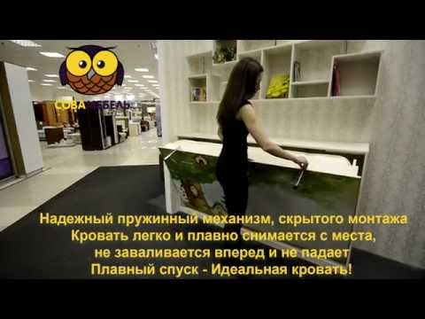 Подъемная кровать СоваЛайн -презентация