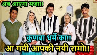 New Ramo Update | Kunba Dharme Ka New Ramo Full Details | Haryanvi Update Zone