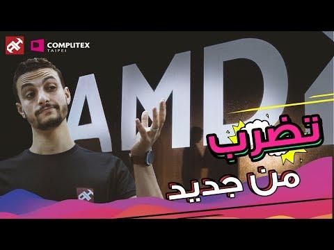 انتل في ورطة 🙅🏻♂️ AMD تضرب من جديد #Computex2019