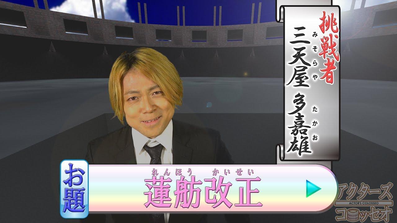 お題 蓮舫改正】アクターズコロ...