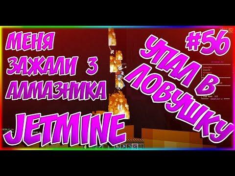 JETMINE - 56 - УПАЛ В ЛОВУШКУ! МЕНЯ ЗАЖАЛИ 3 АЛМАЗНИКА!