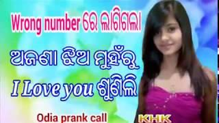 Odia girl funny prank call odia girl gali odia wrong number prank call by KHK