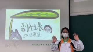Publication Date: 2020-10-12 | Video Title: 2020-2021 香港管理專業協會羅桂祥中學 - 綠社1號