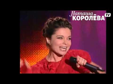 Наташа Королева - В зале ожидания (2008 г.) Live