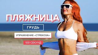 Упражнения для красивой груди 100 секунд Упражнения на грудь для девушек