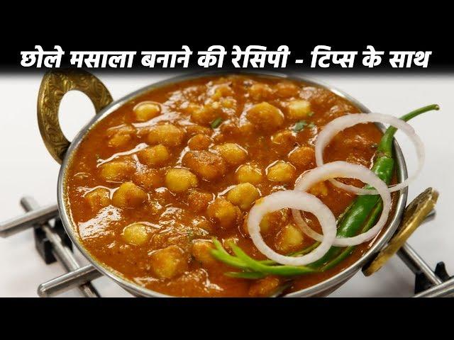 छोले मसाला बनाने की विधि - लाल छोला भटूरा lal punjabi chole masala recipe cookingshooking