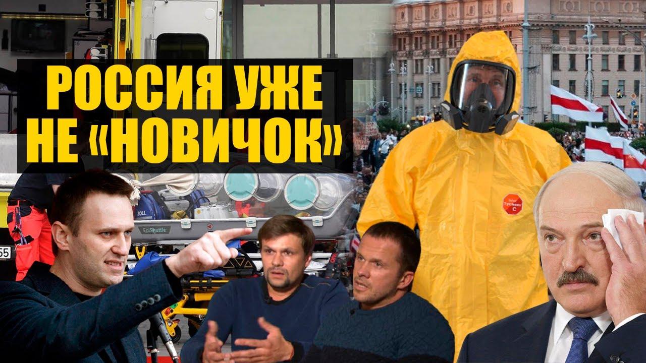 Российский «Новичок», Навальный про ложь Путина и ультиматум Лукашенко