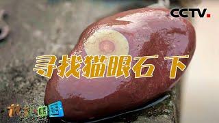 《地理·中国》 20210109 不可思议的石头·寻找猫眼石 下| CCTV科教 - YouTube