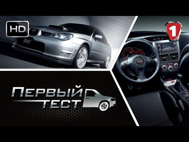 """Subaru Impreza STI. """"Первый тест"""". (УКР)"""