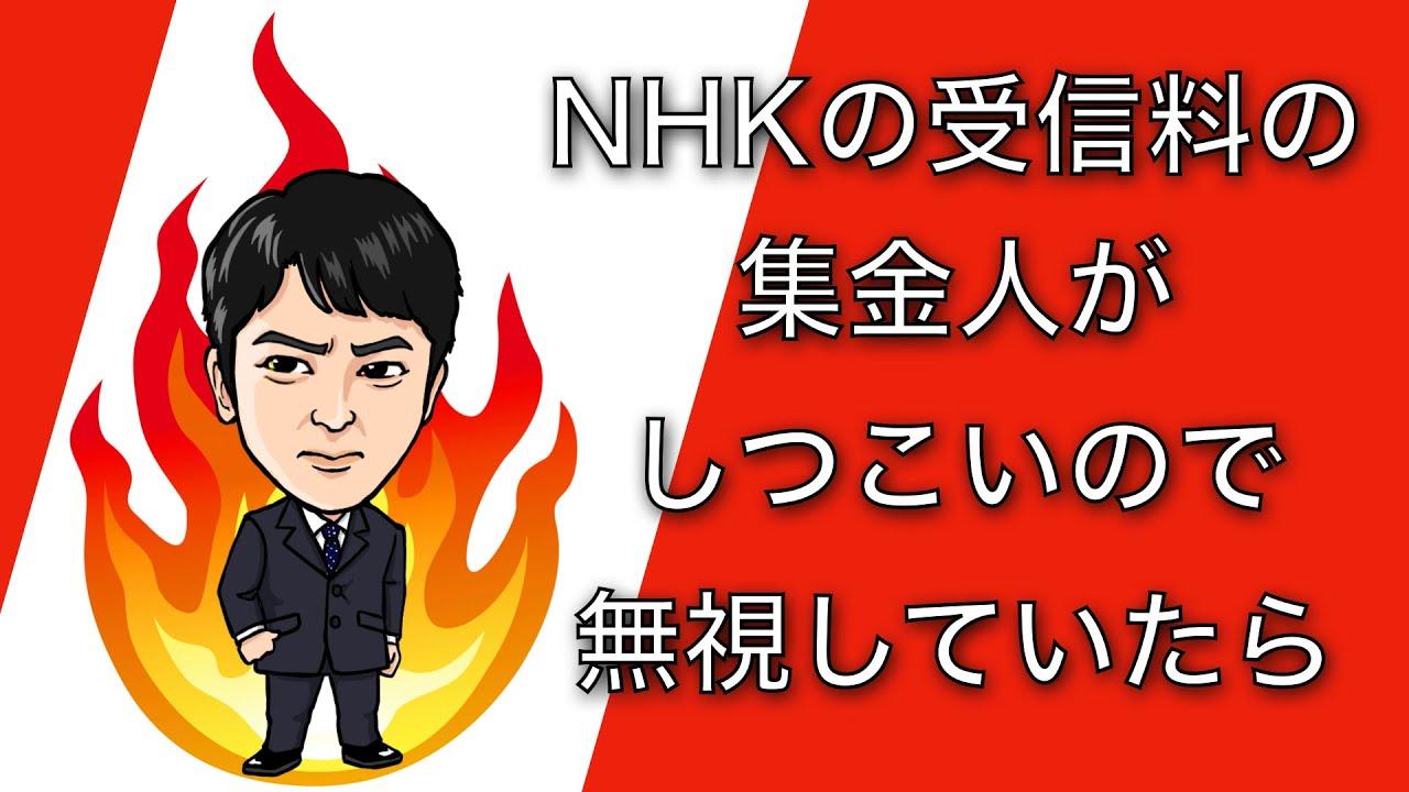 方法 nhk ない 受信 払わ 料 NHKの受信料を払わないとどうなる?方法はある?徴収の根拠は? •