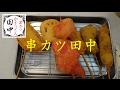 【串カツ田中】で串カツを食い痴らかす。 Kushikatsu Tanaka.【飯動画】【Just eatin…