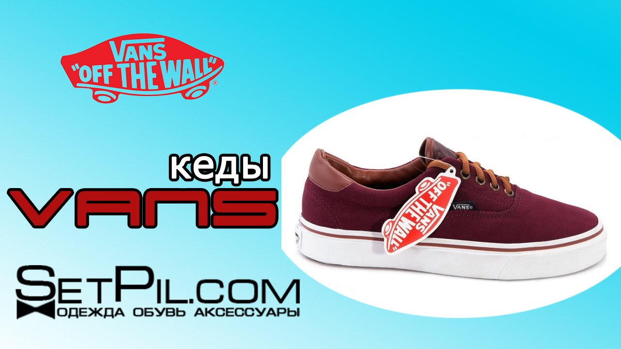 Кеды VANS с AliExpress - YouTube