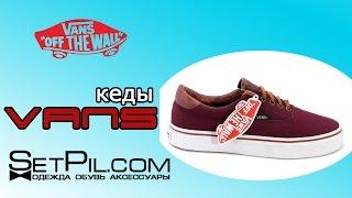 Купить кеды Vans в Киеве интернет магазин SetPil.com(, 2015-02-03T14:54:44.000Z)