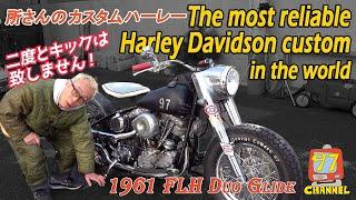 【世界一軽いキックペダル】所さんのヴィンテージ・ハーレーのエンジンをかけてみよう!/ 1961 Harley-Davidson FLH Duo Glide Custom