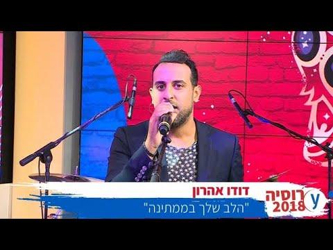 דודו אהרון בהופעה באולפן מונידאל ynet הלב שלך בממתינה
