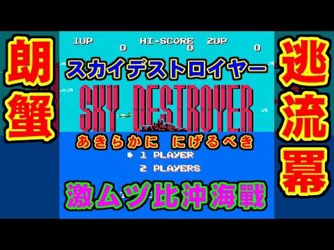 [激ムヅ] スカイデストロイヤー(Sky Destroyer) [1985年11月]