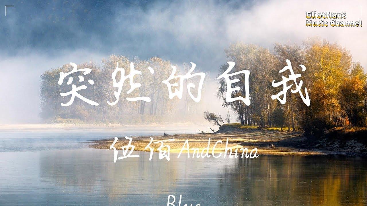 突然的自我 伍佰AndChinaBlue ♫「等不完守候,如果僅有此生 又何用待從頭」♫ 超美動態歌詞Lyrics Music ♫ EliotHans ...