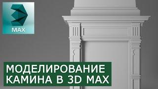 Моделирование Камина в 3Ds Max | Видео уроки на русском для начинающих