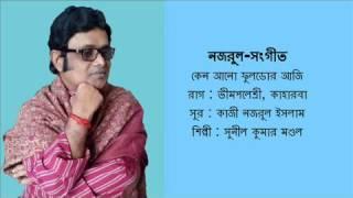 Keno Ano Phulodor Aji : Nazrul-Sangeet : Sunil Kumar Mandal