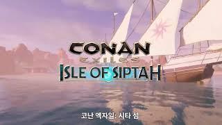 '코난 엑자일 - 시타 섬' 한국어판 출시 트레일러