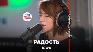 IOWA – Радость (#LIVE Авторадио)