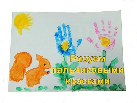 Рисуем пальчиковыми красками с помощью трафарета.  Отпечатки ладошками Цветы.