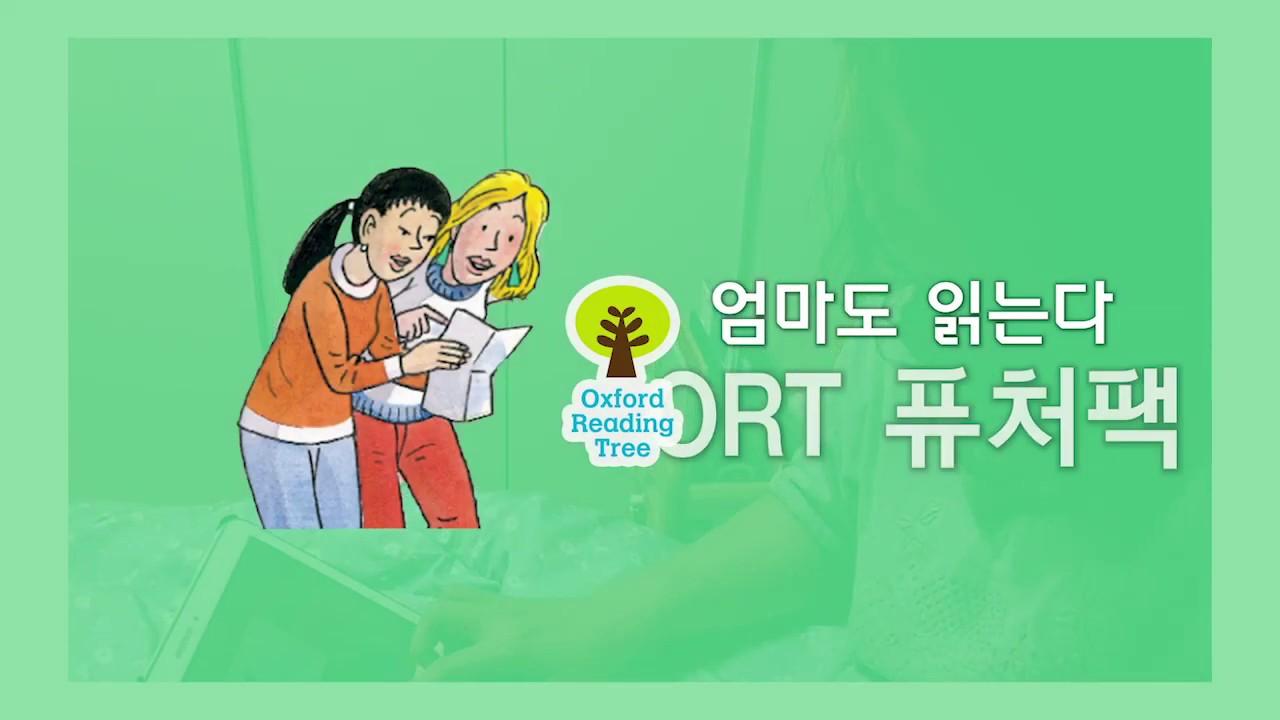 [리딩앤] 엄마도 읽는다 ORT 퓨처팩!