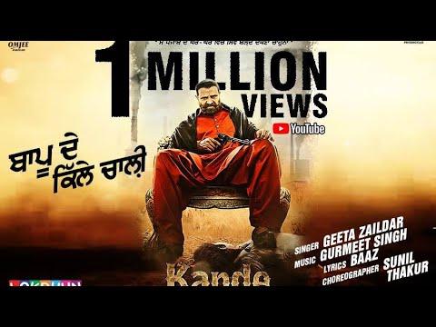 BAPU DE KILLE 40 - Geeta Zaildar | KANDE | New Punjabi Songs 2018 | Lokdhun
