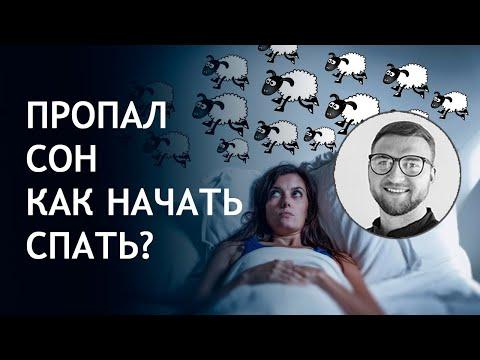 видео: Пропал сон и теперь постоянная бессонница что делать?