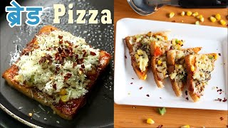 Bread Pizza Recipe | Bread Pizza On Tava | Breakfast Recipes