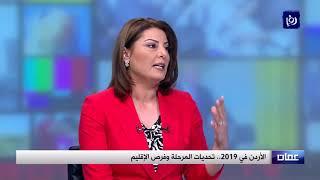 الأردن في 2019 .. تحديات المرحلة وفرص الإقليم - (1-1-2019)
