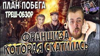 ТРЕШ-ОБЗОР ПЛАН ПОБЕГА 2 И 3 /ФРАНШИЗА КОТОРАЯ СКАТИЛАСЬ УЖЕ НА ВТОРОМ ФИЛЬМЕ !