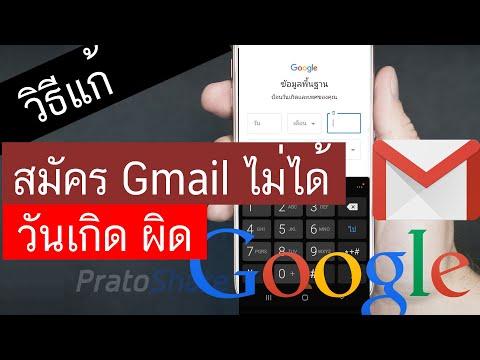 สมัคร gmail ไม่ได้ วันเกิดผิด วิธีแก้ง่ายๆ