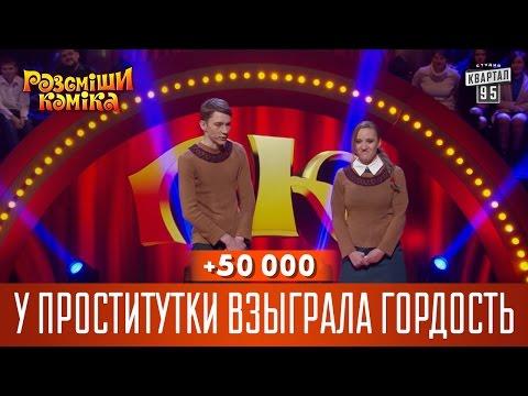 +50 000 - У проститутки взыграла гордость   Рассмеши комика 2016