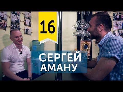 Сколько зарабатывает риелтор /Лидер без титула. Женя Казаков и Сергей Аману.
