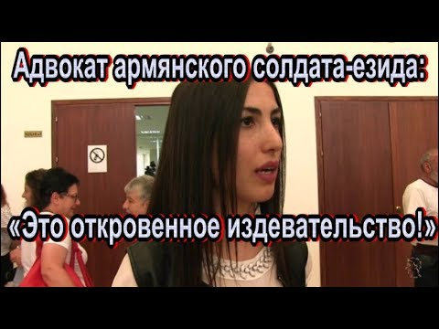 Адвокат армянского солдата езида: «Это откровенное издевательство!»