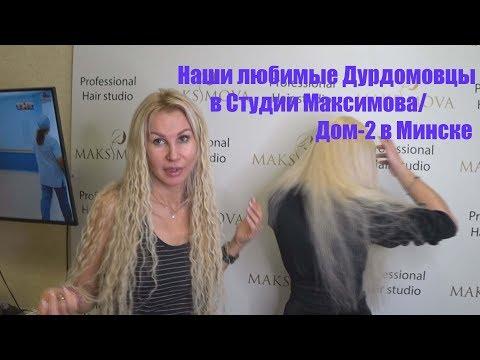 Наши любимые Дурдомовцы в Студии Максимова/Дом-2 в Минске