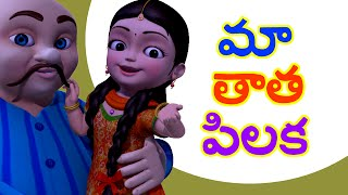 Ma Thatha Andam | Telugu Rhymes for Children | Grandpa Song | Infobells