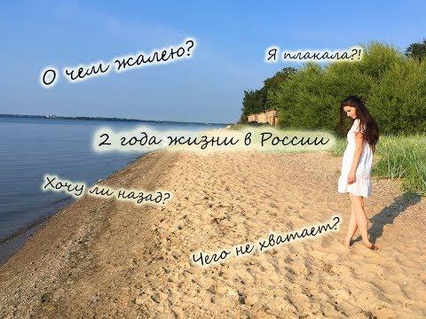 2 года жизни в России.Переезд из Казахстана в Россию