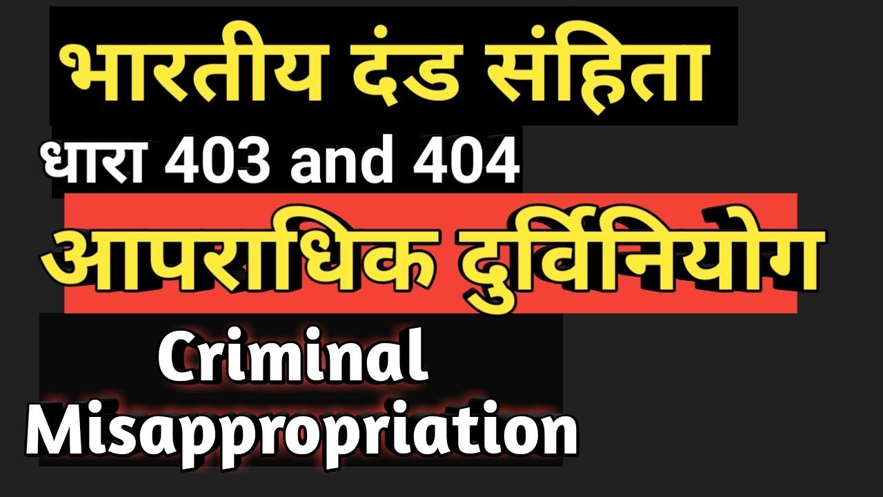 misappropriation आपराधिक दुर्विनियोग section 403 and 404 i p c in hindi