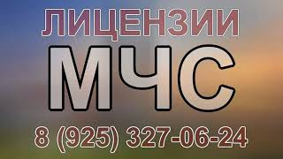 название лицензия мчс(, 2017-12-04T18:42:28.000Z)