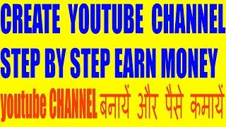 Video How to create a youtube channel and earn money step by step 2018 download MP3, 3GP, MP4, WEBM, AVI, FLV Maret 2018