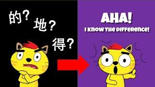 """""""的、地、得""""有什么不同?//The different uses of de"""