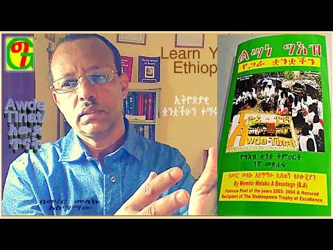 ኢትዮጵያዊ ቋንቋችሁን ተማሩየምዕራፍ 1 አጠቃላይ የመመዘኛ ፈተና አንድ /Learn Your  Ethiopic General Exam one part 11unlisted