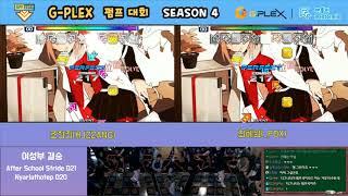 [GPF 2019] HJZZANG vs _FOX - After School Stride D21(여성부 결승)