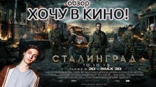 Сталинград. Обзор фильма от